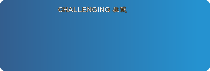 CHALLENGING 挑戰